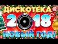 ДИСКОТЕКА НОВЫЙ ГОД 2018 ТАНЦУЮТ ВСЕ mp3