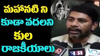 Kapu JAC Leader Dasari Ramu Comments On MAHANATI Movie | Mahanati Savitri's Caste Controversy | TTM