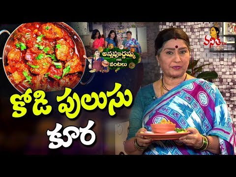 Tasty Chicken Gravy Recipe / కోడి పులుసు కూర | Annapurnamma Gari Vantalu | Vanitha TV