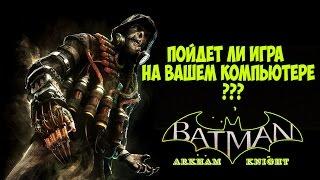 Batman: Arkham Knight - Пойдет ли вам игра? [Компьютер для игры]