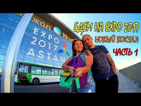 ЕДЕМ НА EXPO 2017 | НОВЫЙ ВОКЗАЛ - НУРЛЫ ЖОЛ | NURLY ZHOL KAZAKHSTAN | ВЫСТАВКА ASTANA EXPO 2017
