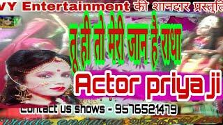 VY Entertainment की शानदार प्रस्तुति_तू ही तो मेरी जान है राधा_ femes Dancer_priya ji