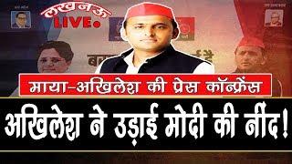 लखनऊ की प्रेस कॉन्फ्रेंस में गठबंधन पर पहली बार बोले अखिलेश! NEWS EYE INDIA  from NEWS EYE INDIA