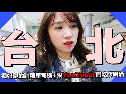 在台灣遇到很好聊的計程車司機+跟YouTuber們食飯..喝酒...[無字幕]   Mira