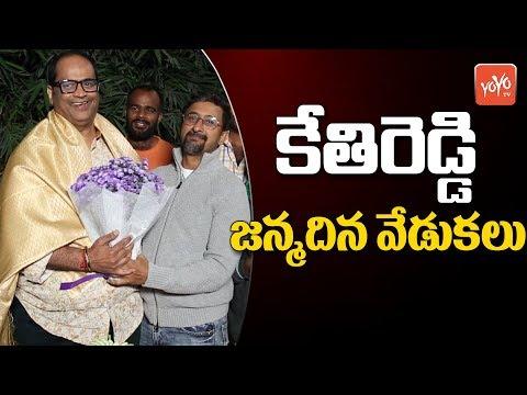 Kethireddy Jagadishwar Reddy Birth Day Celebrations | Director Teja | Tollywood | YOYO TV Channel
