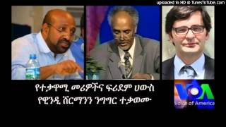 Ethiopian Opposition Leaders and Freedom House Condemns Wendy Sherman's Remarks (VOA)