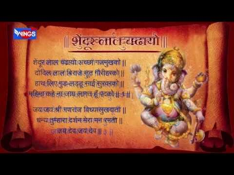 Ganpati Aarti -Sukh karta Dukh harta- Aarti  Full With Lyrics By Sadhana Sargam