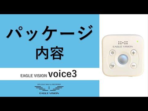 voice3のパッケージの内容