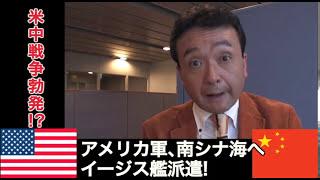 井上和彦 愛國通信社〜米中戦争勃発〜【151123】