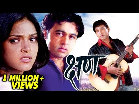 Kshan - Marathi Movie - Prasad Oak Subodh Bhave Neelam Shirke...