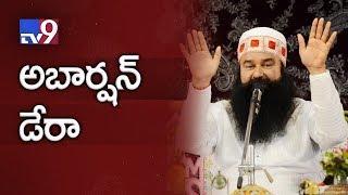 Dera Baba Ram Rahim a Sex Addict! - TV9