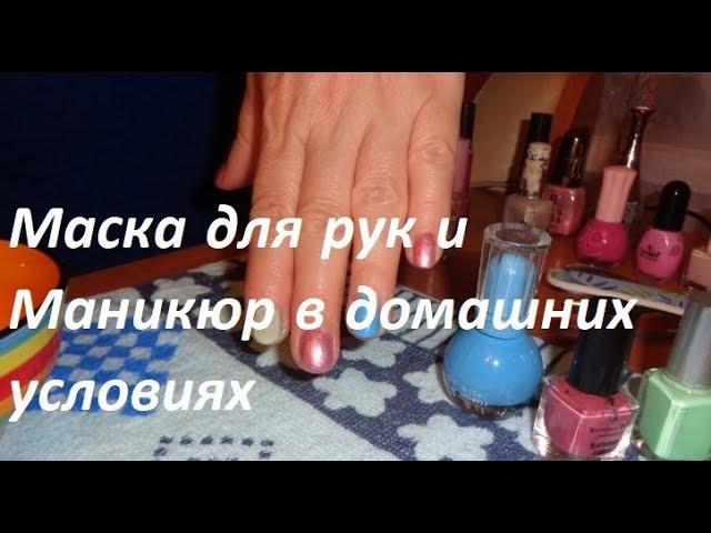 """СУПЕР МАСКА""""ИДЕАЛЬНАЯ КОЖА!!!""""Глицерин- волшебное средство омоложения рук//Кристина делает маникюр."""