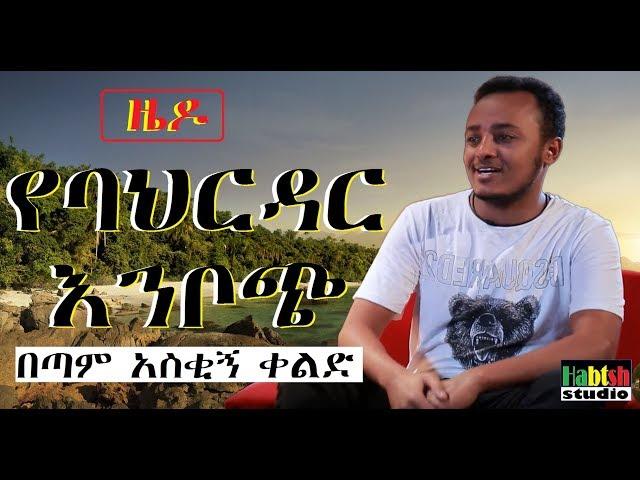 "New Ethiopian Very Funny Comedy By Zedo ""Ye Bahir Dar Emboch"""