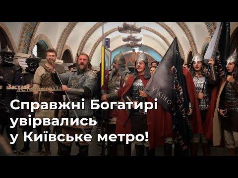 Справжні Богатирі увірвались у Київське метро!