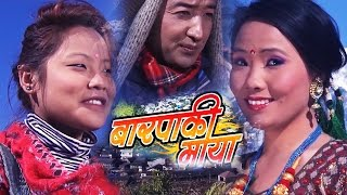New Nepali Full Movie 2016  Barpaaki Maya Ft Anuta Gurung Birbal Ghale  Rodhi Digital