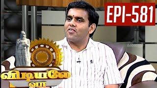 Sirappu Virunthinar 24-07-2015 Mr. Selvakumar – Kalaignar TV Vidiyale Vaa Show 24-07-15 Episode 581