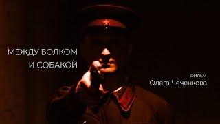 «Между волком и собакой»  - Короткометражный фильм | Short film 18+