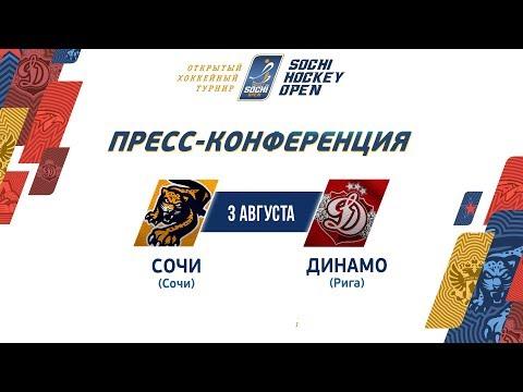 """SHO-2019. ХК """"Сочи"""" – """"Динамо"""" Рига. Пресс-конференция"""