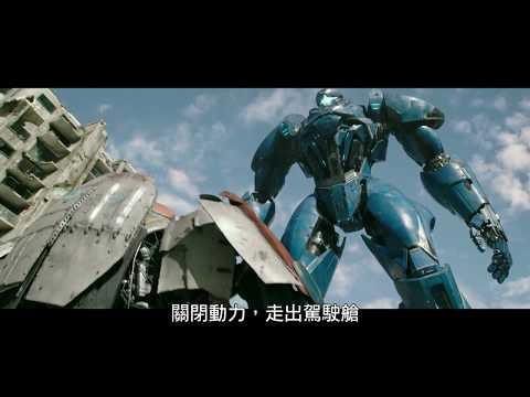 【環太平洋2:起義時刻】精彩片段:機甲獵人小拳王登場 - 3月21日IMAX同步震撼登場