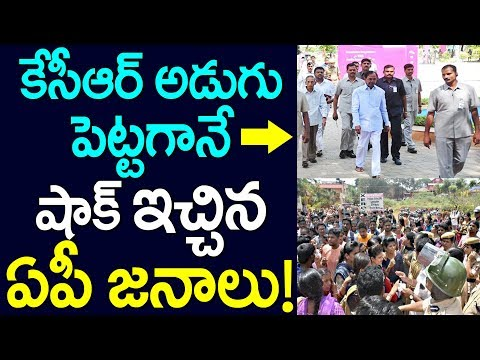 కెసిఆర్ కి అడుగు పెట్టగానే షాక్ ఇచ్చిన ఏపీ జనాలు   AP People Gave Shock to KCR   Telugu News