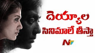 Nayanthara Plays a Dual Role in Airaa Movie | Airaa First Look Released | Box Office | NTV