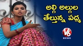 Padma Annoys Savitri | Satirical Conversation With Savitri | Teenmaar News