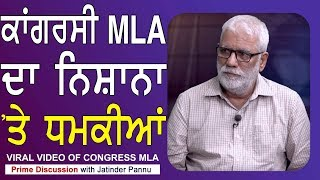 Prime Discussion With Jatinder Pannu#653_Viral Video of Congress MLA