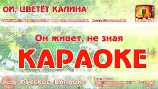 """Караоке - """"Ой, цветёт калина"""" Русская Народная песня   Russian folk song KaraRuTv"""