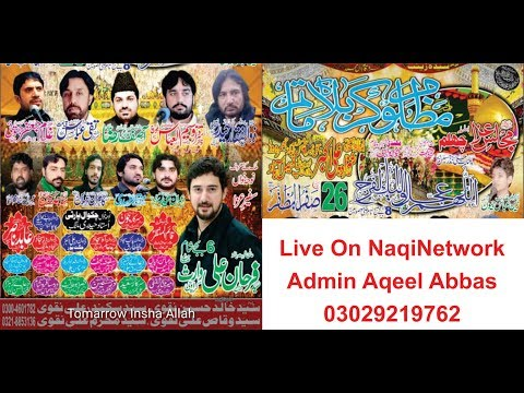26 Safar 2019 Live Majlis e Aza (shamsabad...............,,, faisalabad....,)