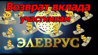 Возврат вклада участникам Элеврус, Важные новости!!!