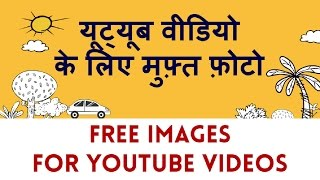 Download Free Images. Free Picture kaise Download kare? फ़्री फ़ोटो कैसे डाउनलोड करें?