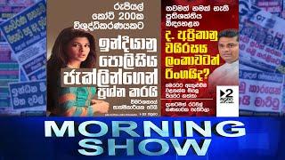 Siyatha Morning Show | 01.09.2021
