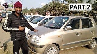 USED CAR FOR SALE   CAR BAZAR   SECOND HAND CAR BAZAR   PATNA PART 2