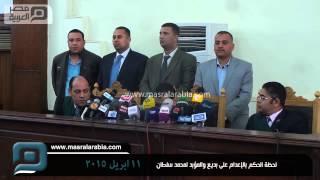 مصر العربية| لحظة الحكم بالإعدام على بديع والمؤبد لمحمد سلطان