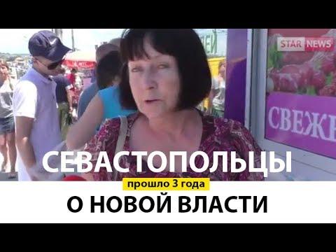 Севастопольцы о власти, прошло три года! Крым, Украина, Россия! 2017