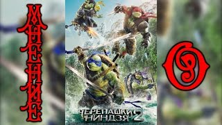 Мнение О- Черепашки- ниндзя 2 (Teenage Mutant Ninja Turtles: Out of the Shadows)