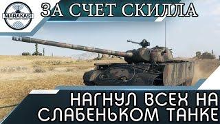 НАГНУЛ ВСЕХ НА ПОСРЕДСТВЕННОМ ТАНКЕ, ЗА СЧЕТ СКИЛЛА И ТАКТИКИ. World of Tanks
