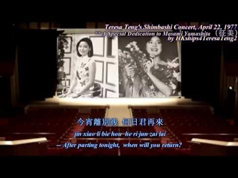 鄧麗君 Teresa Teng テレサ・テン 新橋演唱會 Shimbashi Concert, April 22,1977 video