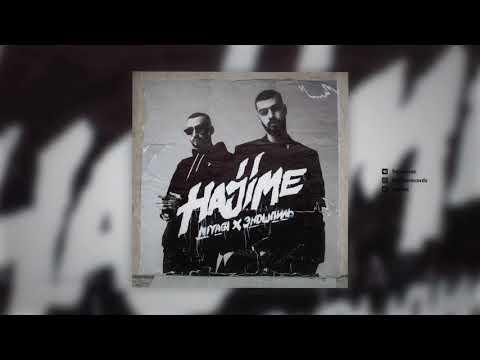 Miyagi & Эндшпиль feat. TumaniYO - Fuck the Money (Official Audio)