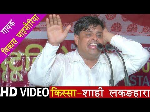 Rishi Bhi Margya Vikas Pasoriya New Haryanvi Ragni 2016 Kissa Shahi Lakadhara Studio star Company thumbnail