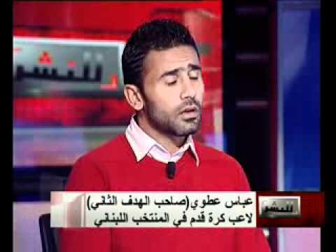 للنشر فقرة معاناة المنتخب اللبناني لكرة القدم