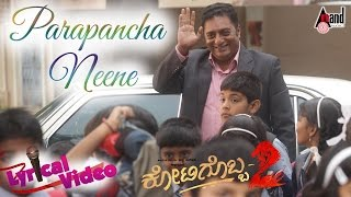 Kotigobba-2 | Parapancha Neene | Lyrical Video 2016 | Kiccha Sudeep,Nithya Menen | K.S Ravikumar