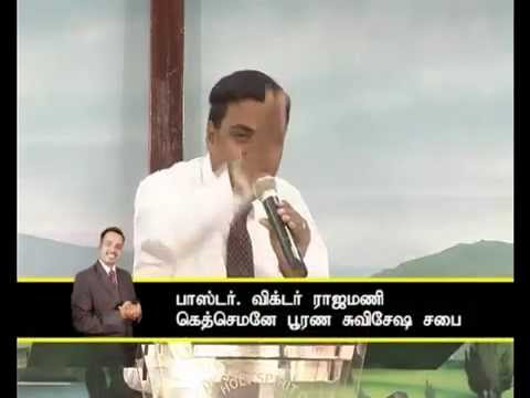 PayankaramanaThevanTamil Christian Message by Pastor. Victor Rajamani