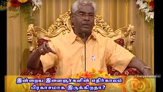 Do youngsters have a bright future  Debate Show Kalyanamalai Sun TV Prof Ramachandran