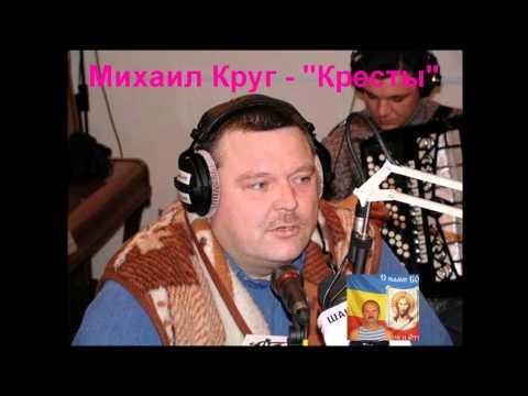 М. Круг - Кресты