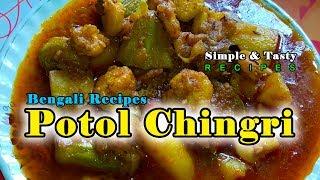 Potol Chingri | Simple & Tasty Recipes (Bengali) | Parwal Curry |