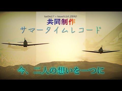 【共同制作MAD/WT MV】 サマータイムレコード 太平洋戦争MAD kezu0120 × kai0627 thumbnail