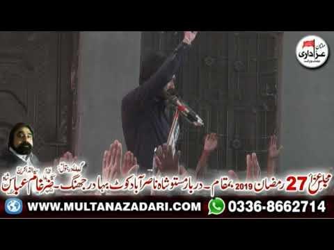 Zakir Tanveer Abbas shikhana I Majlis 27 Ramzan 2019 I Kot Bahadur Jhang