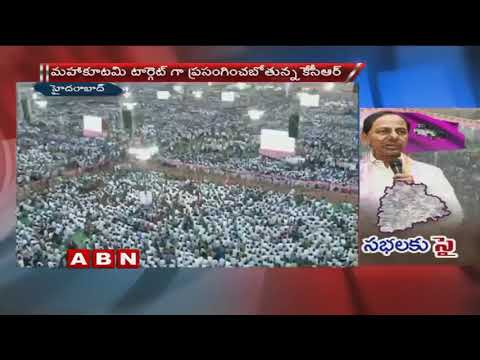KCR To Step Up Polls Campaign With Public Meetings In Telangana | ABN Telugu