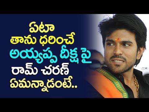Reason Behind Ram Charan Ayyappa Deeksha | Tollywood Latest News | Top Telugu TV